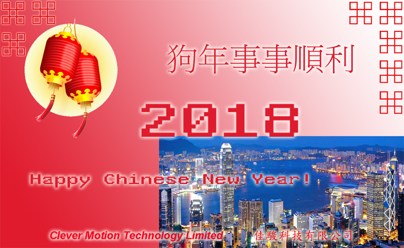 2018 Chinese New Year Greetings
